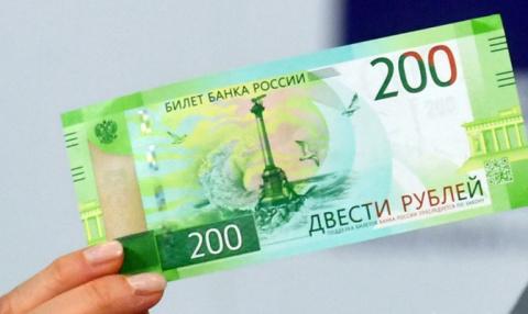 Новые российские банкноты с …