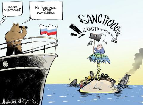 Россия не выполняет санкций …