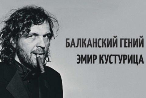 8 гениальных фильмов Эмира Кустурицы