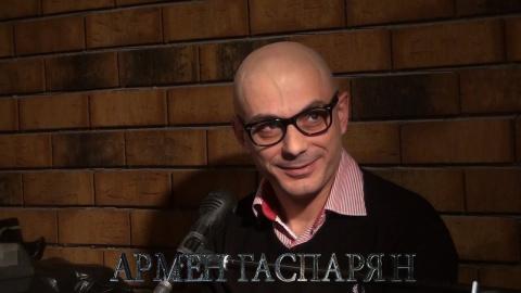 Армен Гаспарян - Сотнику