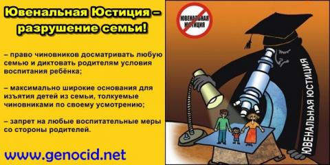 Как действуют ювенальщики в России
