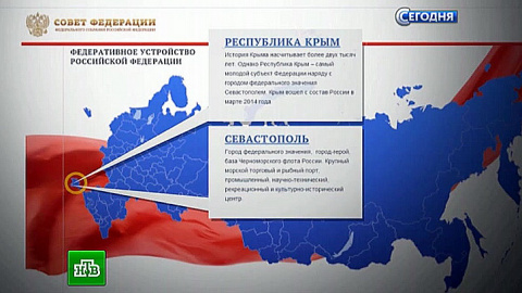 Крым не объединят с Севастоп…