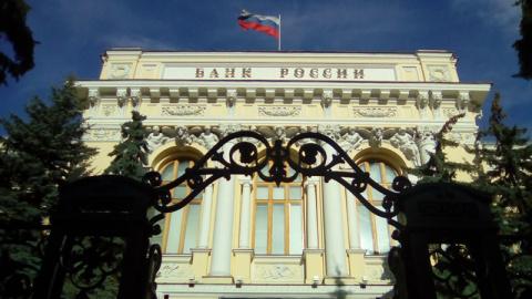 Центробанк РФ отозвал лиценз…