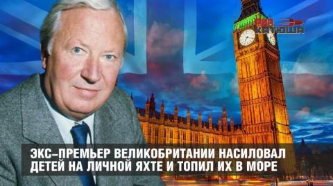 Британские СМИ: экс-премьер …