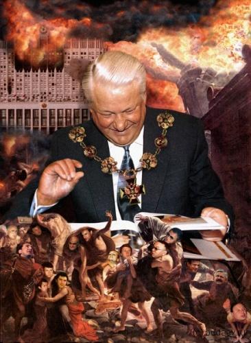"""Историки: Ельцин """"убил"""" боль…"""