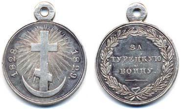 Медаль «За турецкую войну»