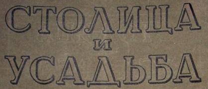 Этот день 100 лет назад. 17 (04) ноября 1913 года
