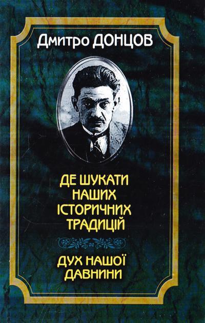 Проблемы Украины в ее рабской элите