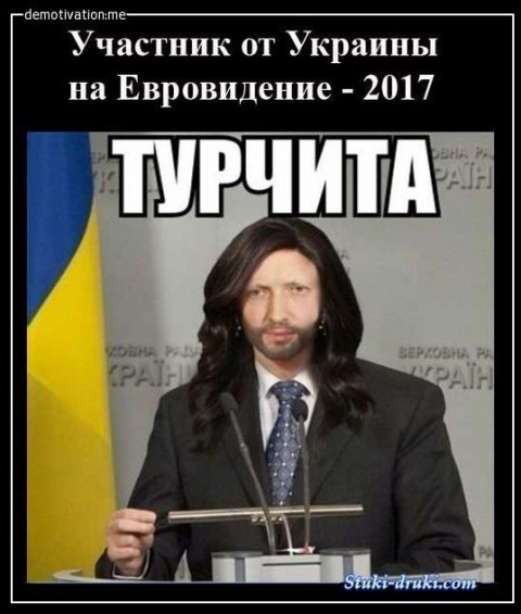 Донецк – Евровидение уже не то
