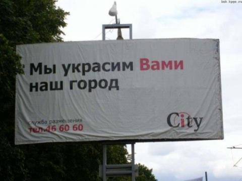 Маразмы Российской рекламы