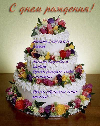 19 декабря рождение: