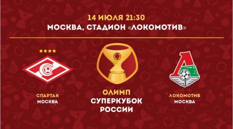 Спартак – Локомотив. Матч Суперкубка России 14.07.2017