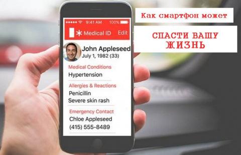 Как смартфон может спасти вашу жизнь: самый важный лайфхак, о котором многие до сих пор не догадываются