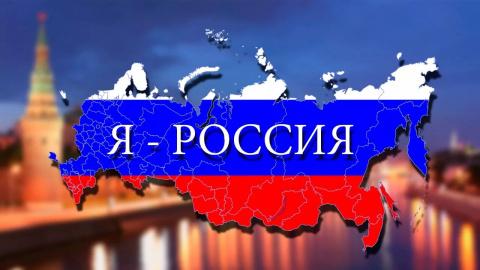 Этим и будут раскалывать Россию