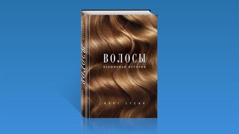 Курт Стенн «Волосы. Всемирна…
