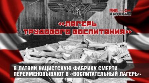 В Латвии нацистскую фабрику …