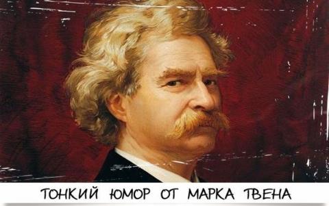 ЭТО СКАЗАЛ... Марк  Твен