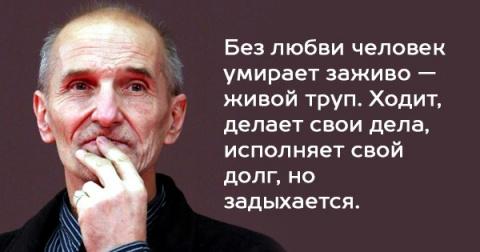 Его правила жизни просты и понятны каждому! 30 цитат Петра Мамонова