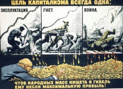 Почему капитализм должен быть уничтожен?