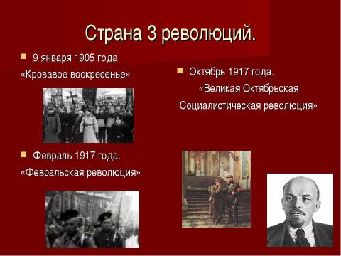 Революции в России — краткая…