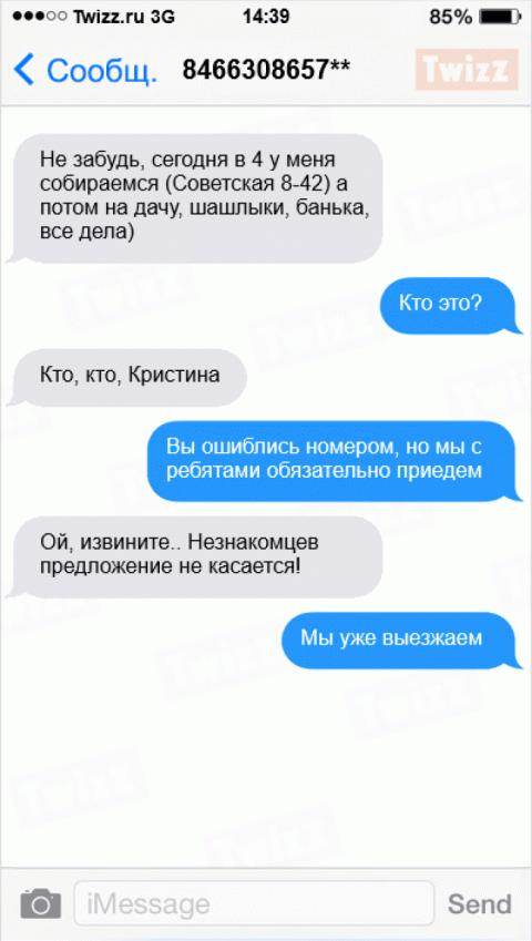 15 СМС, Авторы Которых Ошибл…
