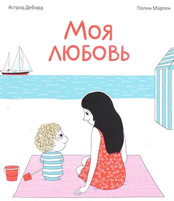"""""""Моя любовь"""", Астрид Деборд …"""