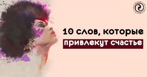 10 слов, которые привлекут счастье