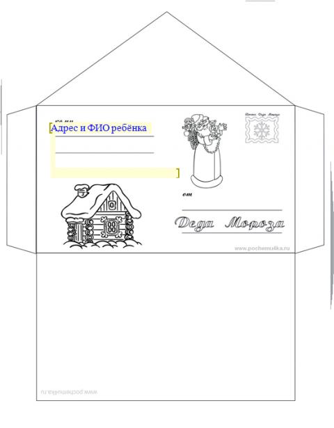 Раскраска конверт для письма