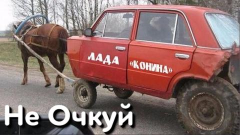 Не Очкуй! Авто Юмор по нашему!
