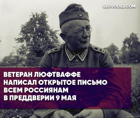 ВЕТЕРАН ЛЮФТВАФФЕ НАПИСАЛ ОТКРЫТОЕ ПИСЬМО ВСЕМ РОССИЯНАМ В ПРЕДДВЕРИИ 9 МАЯ