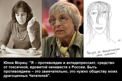 2 июня прошёл юбилей поэтессы Юнны Мориц