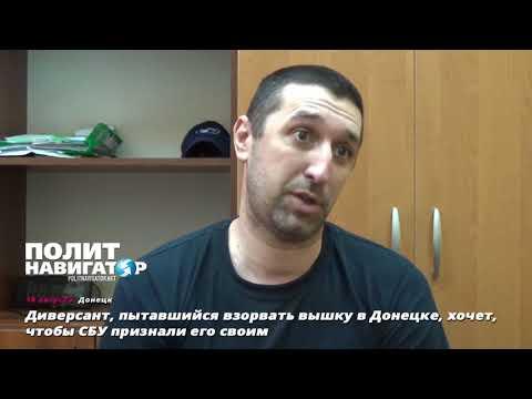 Диверсант из Донецка: Хочу, чтобы СБУ признала меня своим