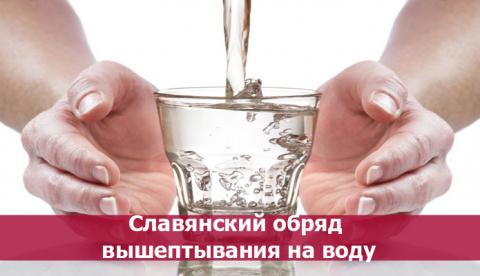 Вышёптывание негатива на воду