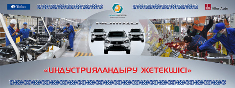 Китайцы покупают казахстанск…