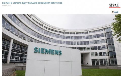 Пророчество сбылось: Siemens…