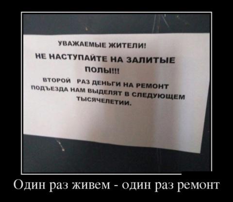 Так и живем))