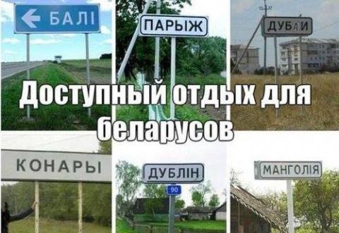 Доступный отпуск для беларусов)))