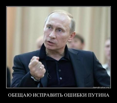Правозащитный совет России: Путин нелегитимен