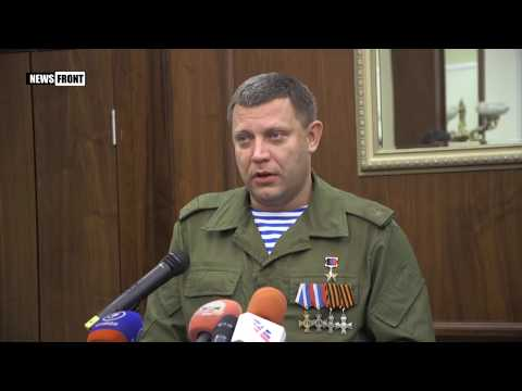 Захарченко заявил о создании Малороссии, как независимого государства