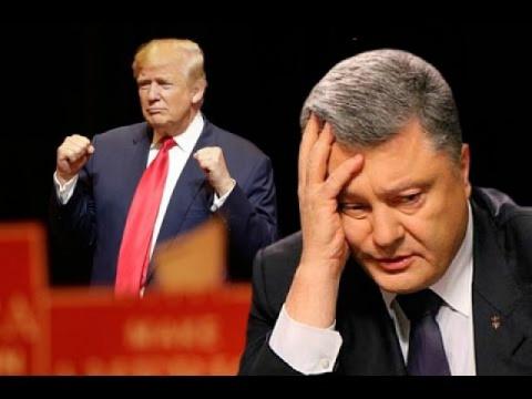 Трамп не считает Порошенко д…