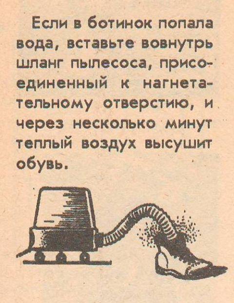 Советы из прошлого)))
