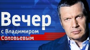 Вечер с Владимиром Соловьев…