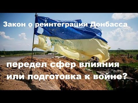 Действия Киева в Донбассе по…