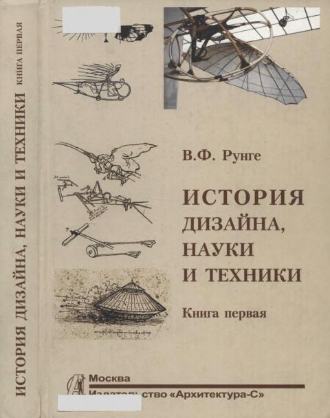 В. Ф. Рунге — «История дизайна, науки и техники»