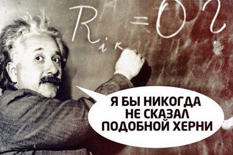 Эйнштейн и Религия