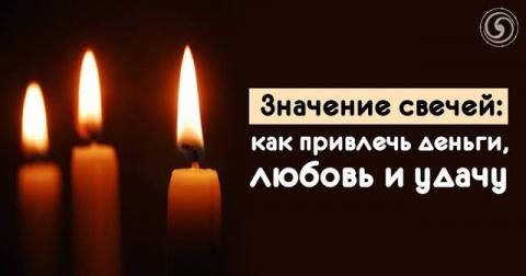 Значение свечей: как привлеч…
