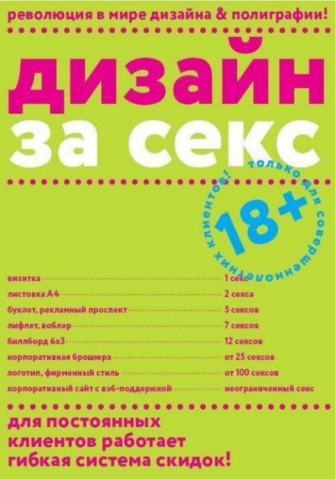 Учитесь все на дизайнера!))