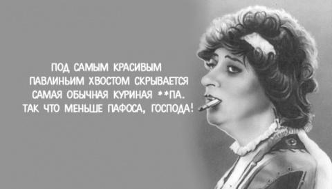 10 колких цитат от Фаины Раневской