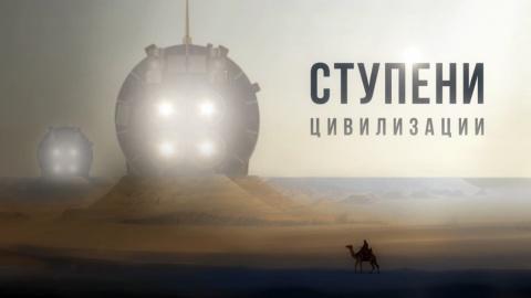 Документальный фильм: «Ступени цивилизации»