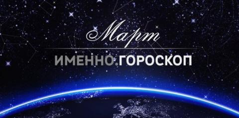 Прогноз для Знаков Зодиака март 2014